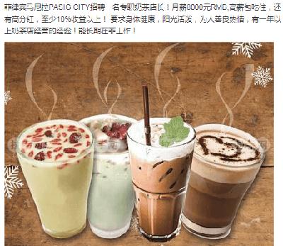奶茶铺招人广告