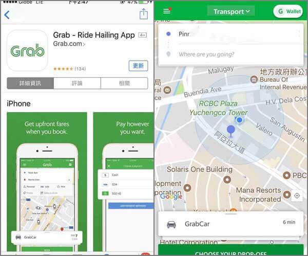 菲律宾交通类app