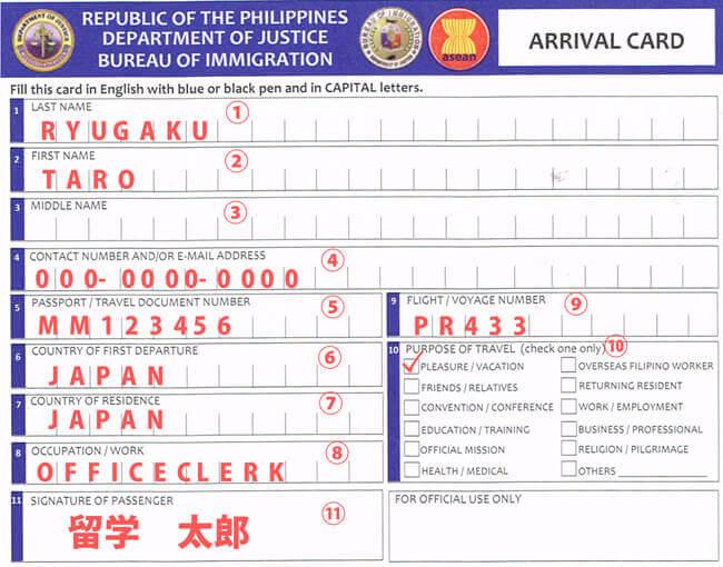 菲律宾入境-入境卡