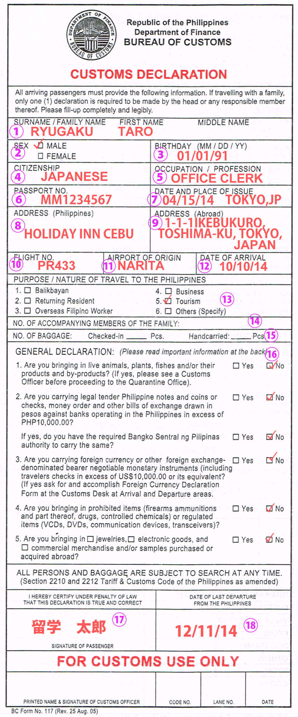 菲律宾入境-税务申报