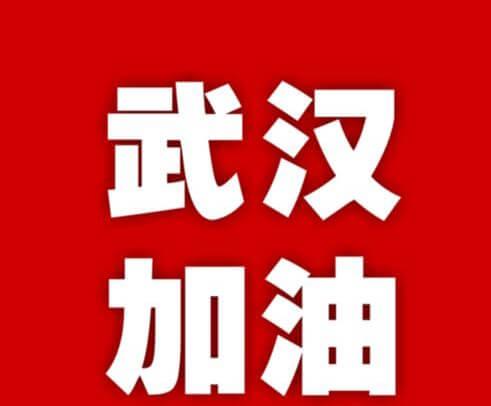 杜特尔特官方发言-武汉加油