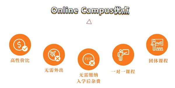 菲律宾游学业危机,onlinecampus