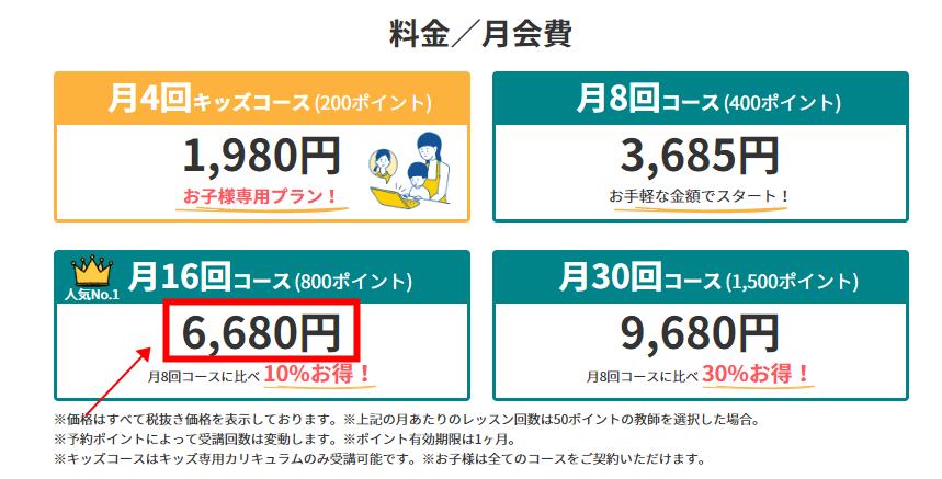 日本,线上英语价格