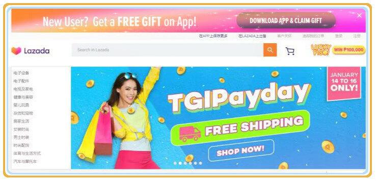 菲律宾网购平台