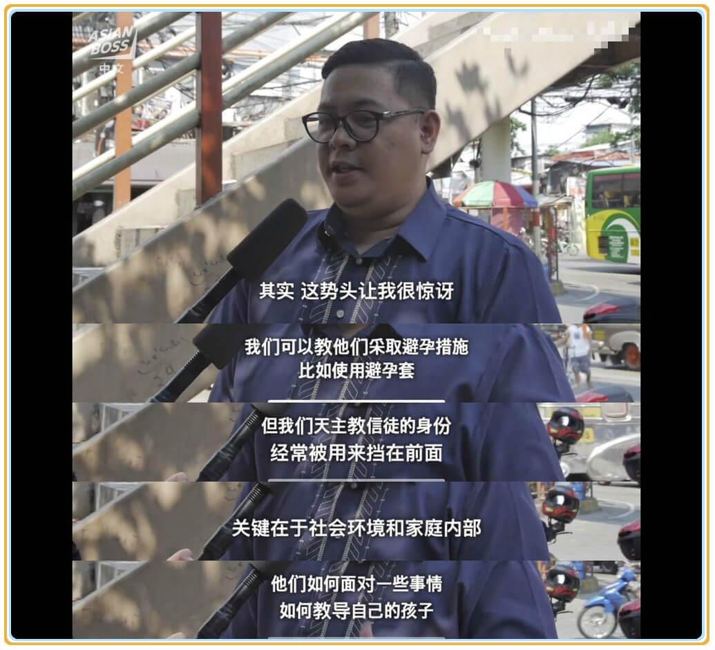 菲律宾性同意年龄 :马尼拉街头采访