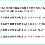 111外交部电话