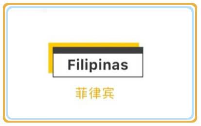 菲律宾国名