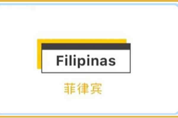 菲律宾改国名